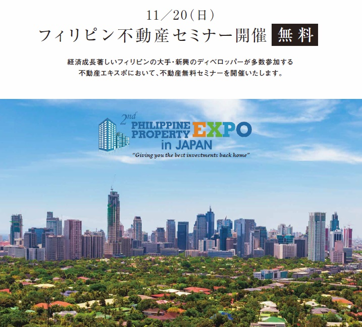 2nd Philippine Property Expo in Japan